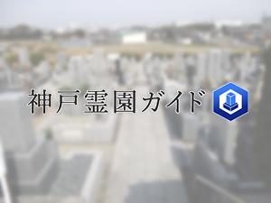野中墓地は、神戸市西区にある共同墓地