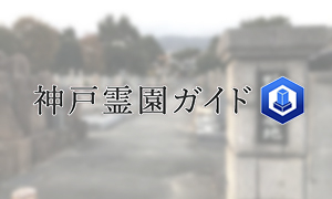 神戸市東灘区にある霊園墓地・お墓、野寄墓地