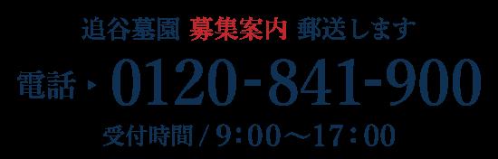 神戸市追谷墓園の募集案内送付します。