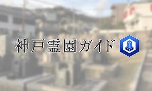 神戸市東灘区にある霊園墓地・お墓、岡本東墓地
