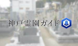 神戸市東灘区にある霊園墓地・お墓、岡本西墓地