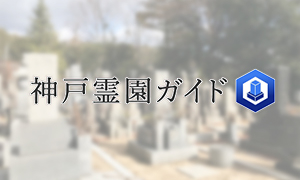神戸市北区にある霊園墓地・お墓、岡山霊園