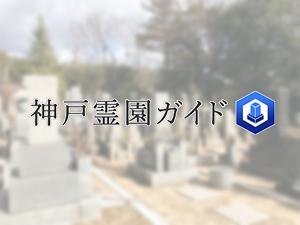 神戸市北区にある霊園墓地・お墓、岡山墓地