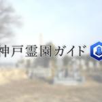 神戸市西区にある霊園墓地・お墓、大畑砂地墓地