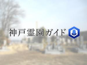 大畑砂地墓地は、神戸市西区にある共同墓地