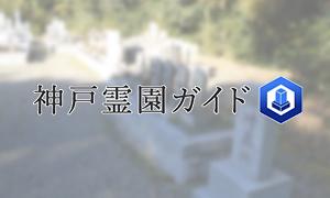 神戸市北区にある霊園墓地・お墓、大沢町神付霊園