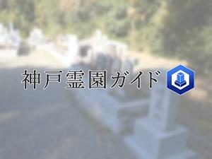 神戸市北区にある霊園墓地・お墓、大沢町神付墓地