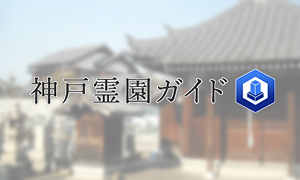 神戸市西区にある霊園墓地・お墓、竜が岡霊園