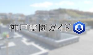 神戸市北区にある霊園墓地・お墓、才谷霊園
