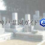 神戸市西区にある霊園墓地・お墓、坂ノ下墓地