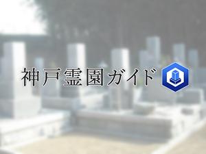 坂ノ下墓地は、神戸市西区にある共同墓地