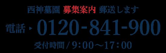 神戸市西神墓園の募集案内送付します。