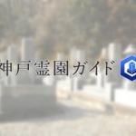 神戸市西区にある霊園墓地・お墓、繁田墓地