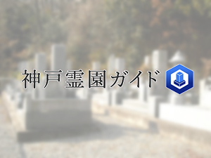 繁田墓地は、神戸市西区にある共同墓地