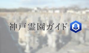 神戸市西区にある霊園墓地・お墓、紫合霊園
