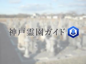 神戸市西区にある霊園墓地・お墓、紫合墓地