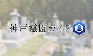 神戸市垂水区にある霊園墓地・お墓、下畑共同墓地