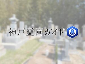 下畑共同墓地は、神戸市垂水区にある共同墓地