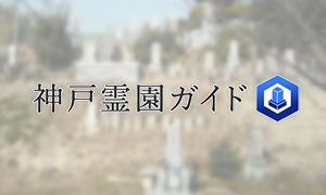 神戸市西区にある霊園墓地・お墓、下北古西霊園