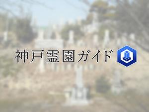 神戸市西区にある霊園墓地・お墓、下北古西墓地