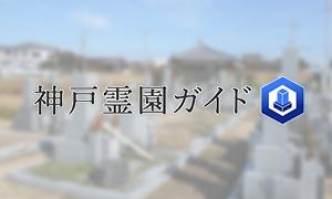 神戸市西区にある霊園墓地・お墓、新場霊園
