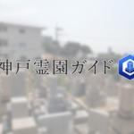 神戸市灘区にある霊園墓地・お墓、篠原霊園