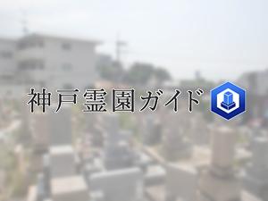 神戸市灘区にある霊園墓地・お墓、篠原墓地