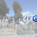 神戸市垂水区にある霊園墓地・お墓、塩屋墓地