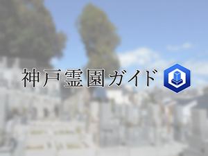 塩屋墓地は、神戸市垂水区にある共同墓地