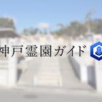 神戸市西区にある霊園墓地・お墓、白水霊園