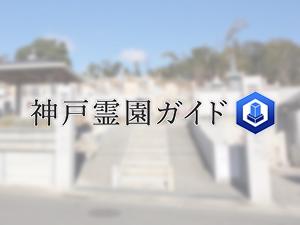 神戸市西区にある霊園墓地・お墓、白水墓地