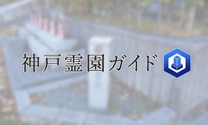 神戸市北区にある霊園墓地・お墓、数合谷霊園