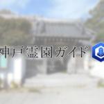 神戸市西区にある霊園墓地・お墓、宝福寺霊園