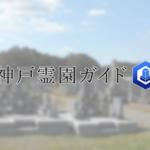 神戸市西区にある霊園墓地・お墓、宝勢共同霊園