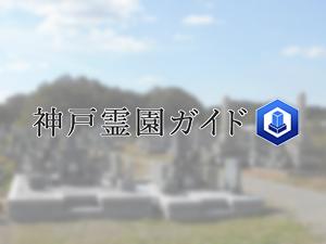 神戸市西区にある霊園墓地・お墓、宝勢共同墓地