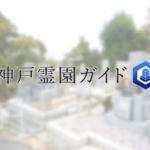 神戸市垂水区にある霊園墓地・お墓、多聞墓地