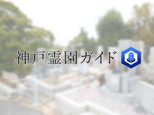 多聞墓地は、神戸市垂水区にある共同墓地