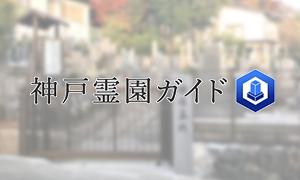 神戸市東灘区にある霊園墓地・お墓、田邊墓地