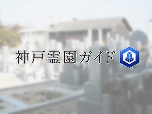 天が岡墓地は、神戸市西区にある共同墓地