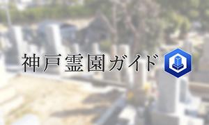 神戸市東灘区にある霊園墓地・お墓、東明桜ヶ丘墓園