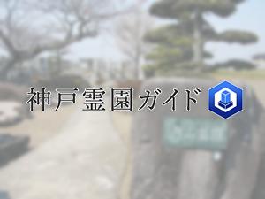 内山墓地は、神戸市西区にある共同墓地