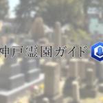 神戸市東灘区にある霊園墓地・お墓、魚崎墓地