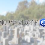 神戸市西区にある霊園墓地・お墓、漆山霊園