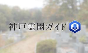 神戸市北区にある霊園墓地・お墓、山田町福地霊園