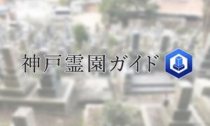神戸市北区にある霊園墓地・お墓、山田町東下山越共同霊園