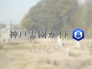 山ノ神墓地は、神戸市西区にある共同墓地