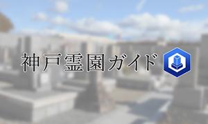 神戸市北区にある霊園墓地・お墓、柳谷霊園