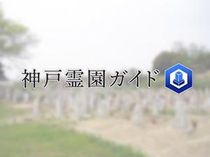 四ツ塚墓地は、神戸市西区にある共同墓地
