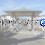 神戸市北区にある霊園墓地・お墓、結場霊園